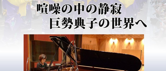 オガコム主催:『巨勢典子』柏祭りの夜「喧噪の中の静寂」ピアノライブ