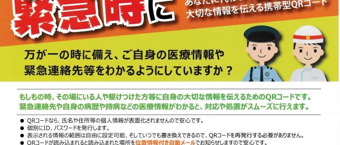 携帯用QRコード『救急QR(QQQR)』